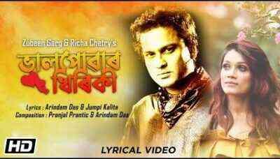 Valpowar Khiriki Lyrics