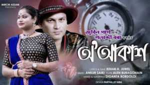 O Akash Lyrics & Download
