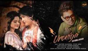 Uroniya Lyrics & Download By Neel Akash
