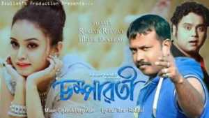 CHAMPAWATI FULL LYRICS
