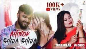 AHINOR BHIJA BHIJA LYRICS