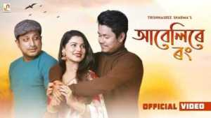 ABELIRE RONG LYRICS & DOWNLOAD