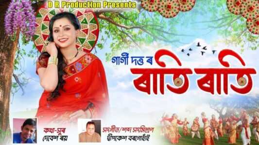 Rati Rati Lyrics By Gargee Dutta