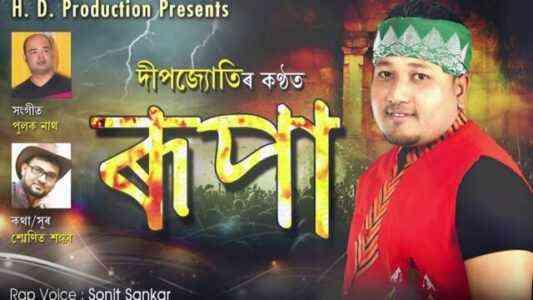 Rupa Lyrics By Deepjyoti
