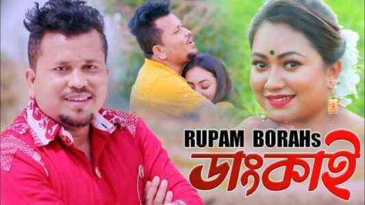 Dangkai Lyrics By Rupam Borah