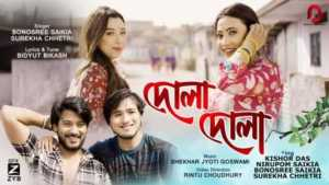 Dola Dola Lyrics By Bonosree Saikia