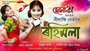 Rohimola Bai Lyrics