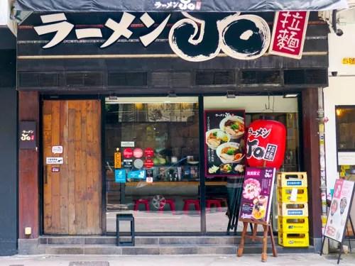 Ramen Jo (Causeway Bay) – Hong Kong - a MICHELIN Guide Restaurant