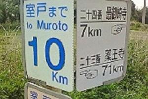 室戸まで10km。24番札所まで7km