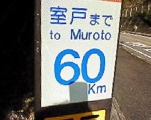 室戸まで60km