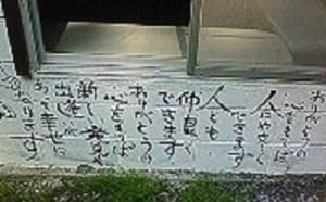 松尾トンネル手前の遍路小屋、ありがとうの心を持てば。