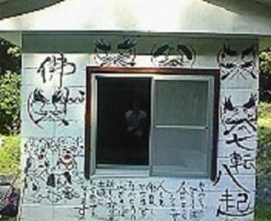 松尾トンネル手前の遍路小屋裏側。