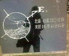 2008/08/19 17:55 納沙布岬