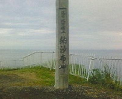 納沙布岬黒文字バージョン