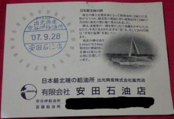 日本最北端給油証明書(裏)