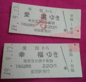 幸福駅にて切符購入。