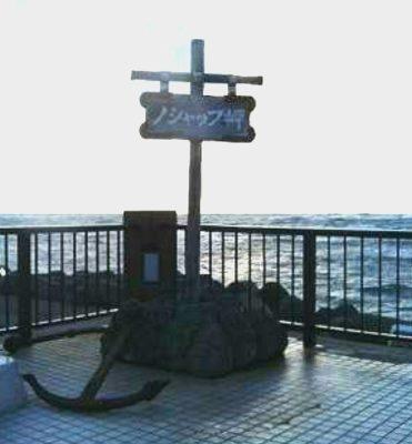 野寒布岬到着。