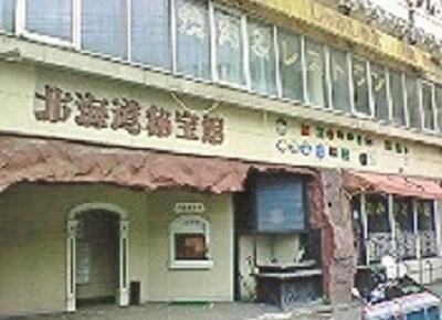 北海道秘宝館