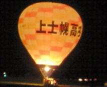 2009/08/08 20:15 バルーングロー①