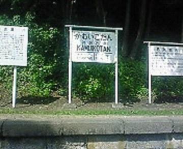 2010/07/02 14:26 神居古潭なう