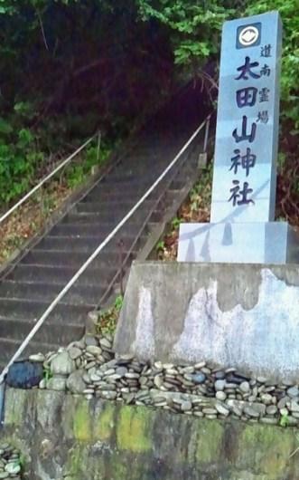 2011/ 6/23 15:26 大田山神社参拝道入口