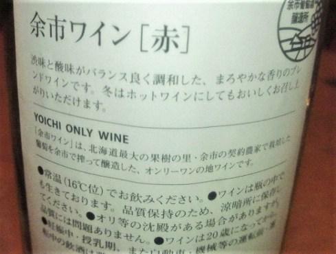 2013/ 8/11 19:06 余市ワイン裏ラベル
