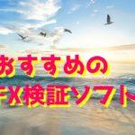 【保存版】FX検証ソフトを5つ徹底比較&オススメ検証ソフト3選