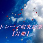 トレード収支結果【月間】 2016/02