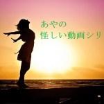 ☆F X動画更新<環境認識セミナー対談動画 後編>