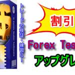 ☆【格安】Forex Tester4のアップグレードを割引価格で購入できます