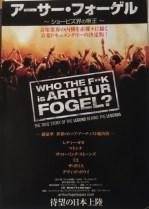 Who the F**k is Arthur Fogel?