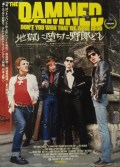 The Damned: Don't You Wish That We Were Dead? - a documentary