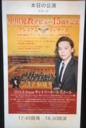 Akinori Nakagawa @ Suntory Hall