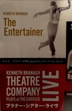 The Entertainer, The Kenneth Branagh Theatre Company Plays at the Garrick