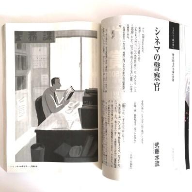 小説宝石2018年12月号 光文社 誌面