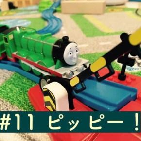 #11 「ピッピー!」