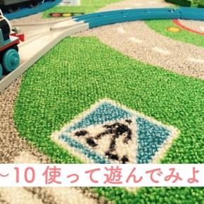 #6〜10つなげてみよう♩コドモエイゴ 機関車トーマス編