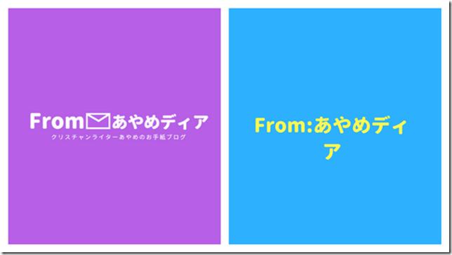 From_あやめディア