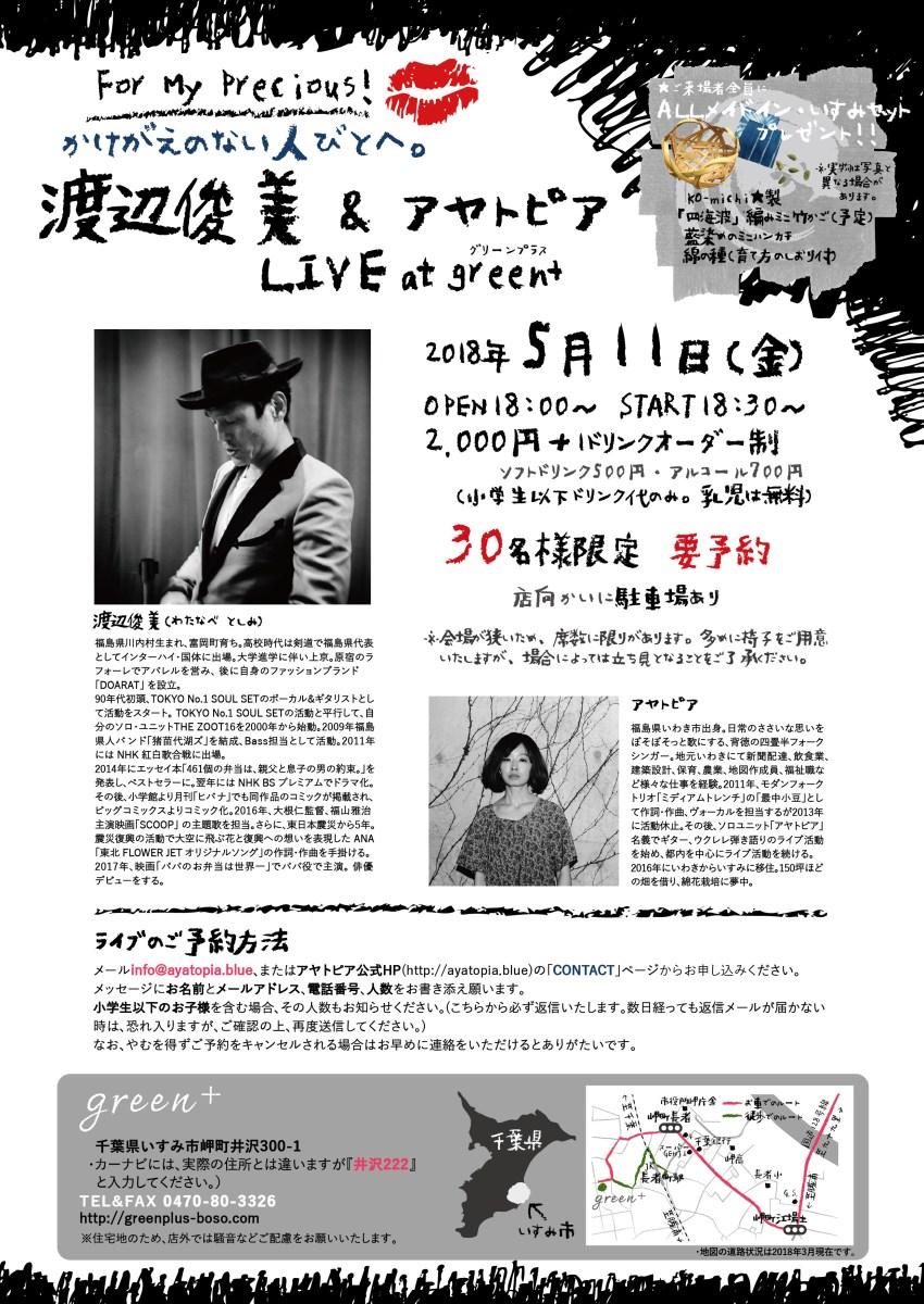 5/11(金)「For My Precious!『渡辺俊美 & アヤトピア LIVE at green+』」のお知らせ
