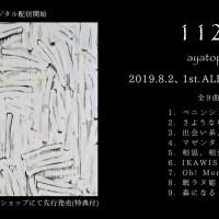 ayatopia 1st.アルバム「1122」発売決定!