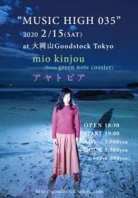 2020年2月15日大岡山ライブフライヤー