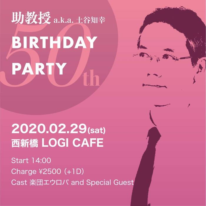 助教授BIRTHDAY PARTY
