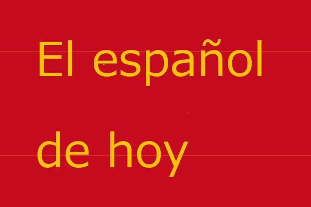 今日のスペイン語