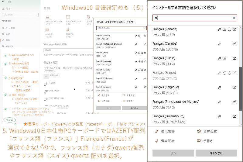 Windows10 言語設定 フランス語