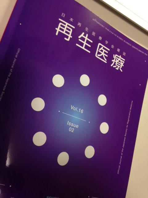 再生医療JAPANに申し込み