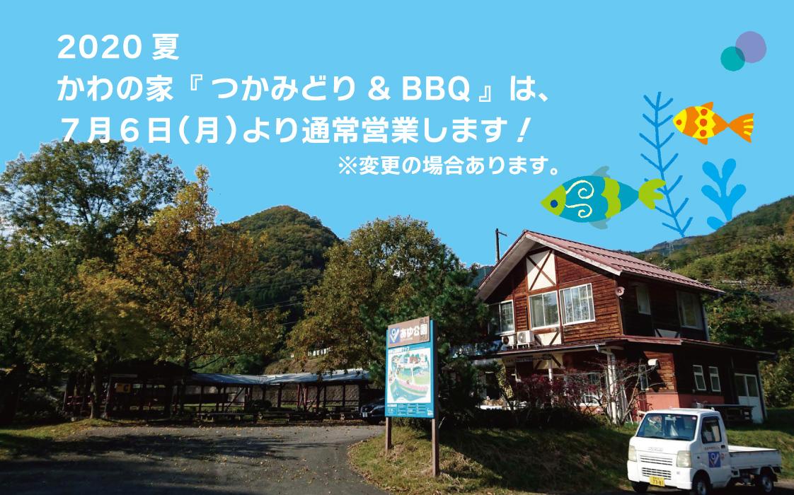 あゆ公園   兵庫県養父市大屋町にある「あゆ公園」のホームページです。川遊びや魚のつかみどりができ ...