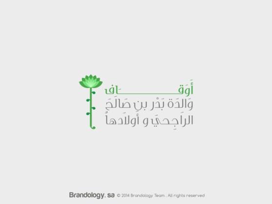 Desain Logo Islami Berbahasa Arab dari Timur Tengah - Desain-Logo-Arabic-28
