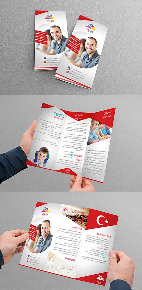 Contoh Desain Brosur Lipat Tiga - Contoh-Desain-Brosur-Lipat-3-terbaru-Education-Institute-Trifold-Brochure-Brosur-Lembaga-Sekolah-Pendidikan