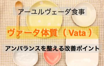 ヴァータ食事バランス