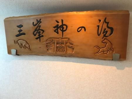 三峯神社 興雲閣